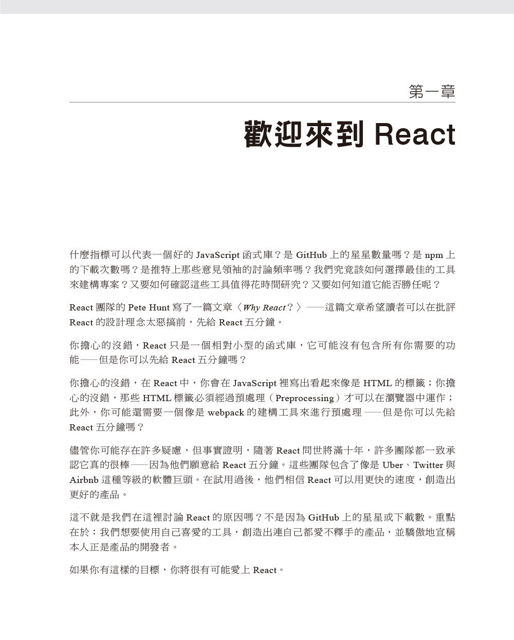 React 學習手冊, 2/e (Learning React: Modern Patterns for Developing React Apps, 2/e)-preview-1