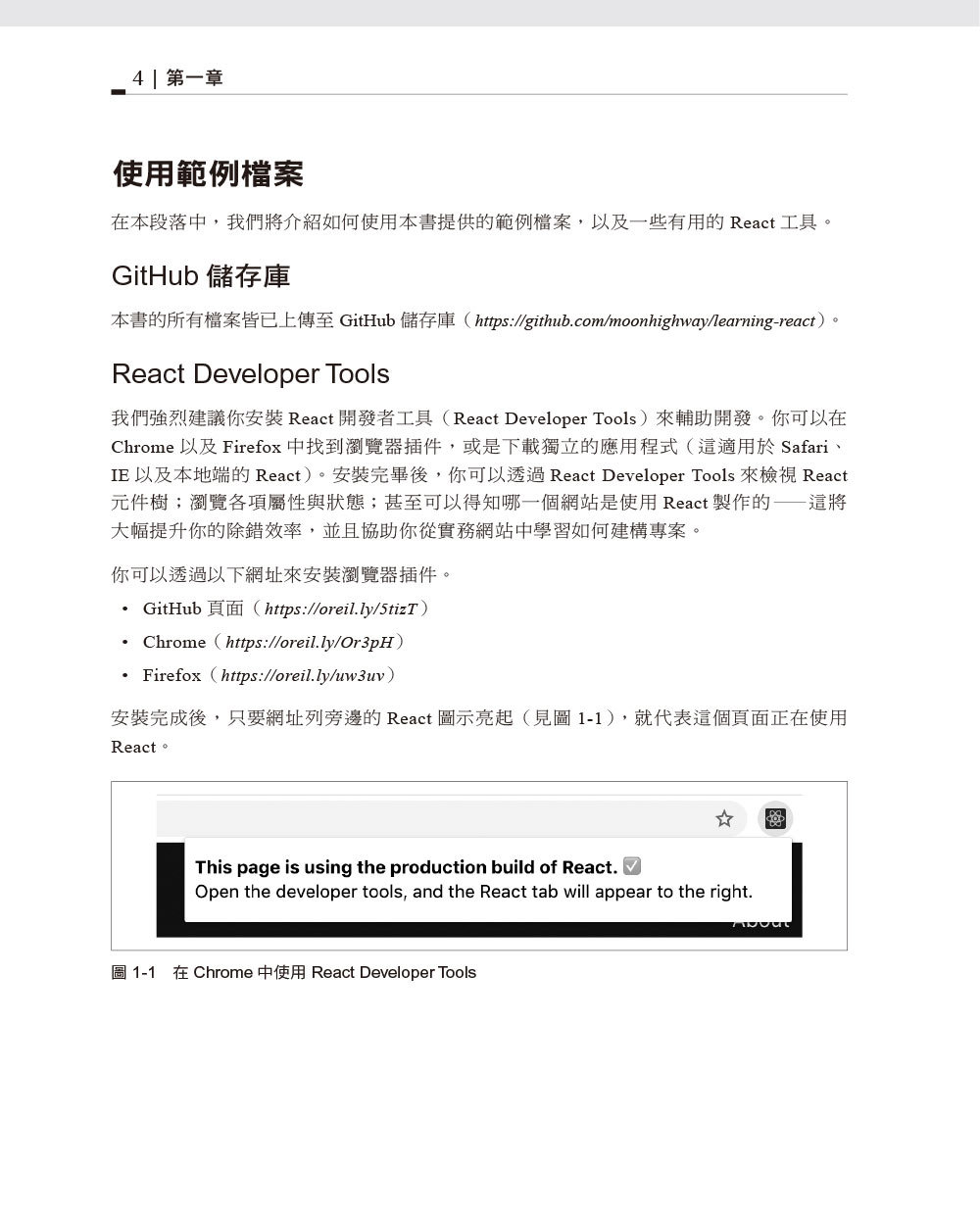 React 學習手冊, 2/e (Learning React: Modern Patterns for Developing React Apps, 2/e)-preview-4
