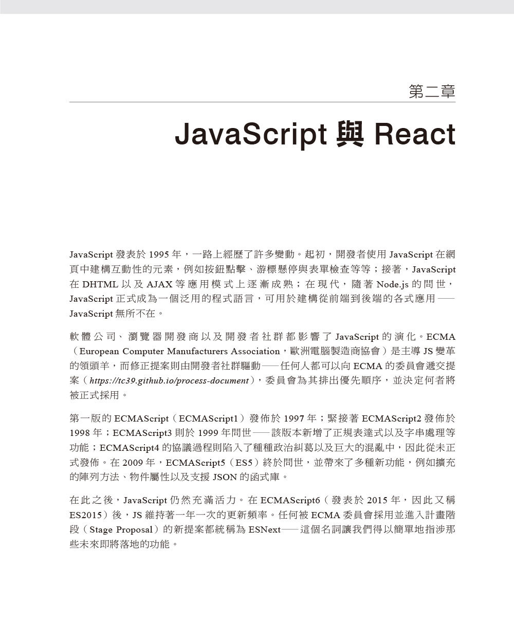 React 學習手冊, 2/e (Learning React: Modern Patterns for Developing React Apps, 2/e)-preview-7