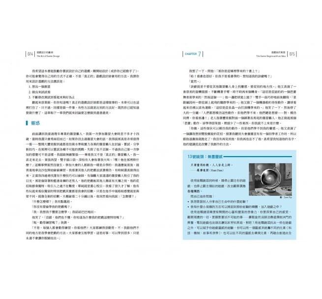 遊戲設計的藝術:架構世界、開發介面、創造體驗,聚焦遊戲設計與製作的手法與原理 (The Art of Game Design: A Book of Lenses, 3/e)-preview-12