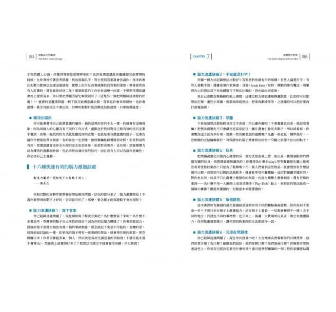 遊戲設計的藝術:架構世界、開發介面、創造體驗,聚焦遊戲設計與製作的手法與原理 (The Art of Game Design: A Book of Lenses, 3/e)-preview-13