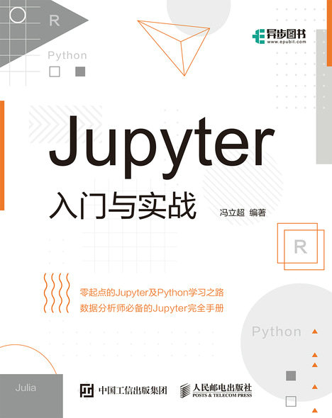 Jupyter 入門與實戰-preview-1