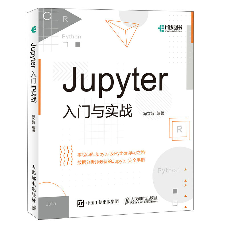 Jupyter 入門與實戰-preview-2