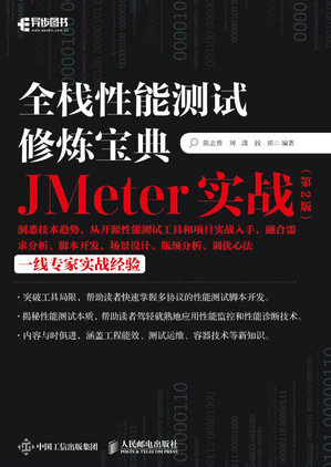 全棧性能測試修煉寶典 JMeter 實戰, 2/e-preview-1