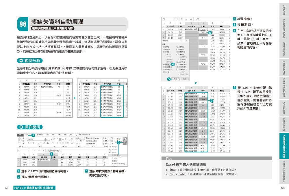 翻倍效率工作術 -- 不會就太可惜的 Excel 必學函數, 3/e (大數據時代必備的資料統計整理與運算力)-preview-5