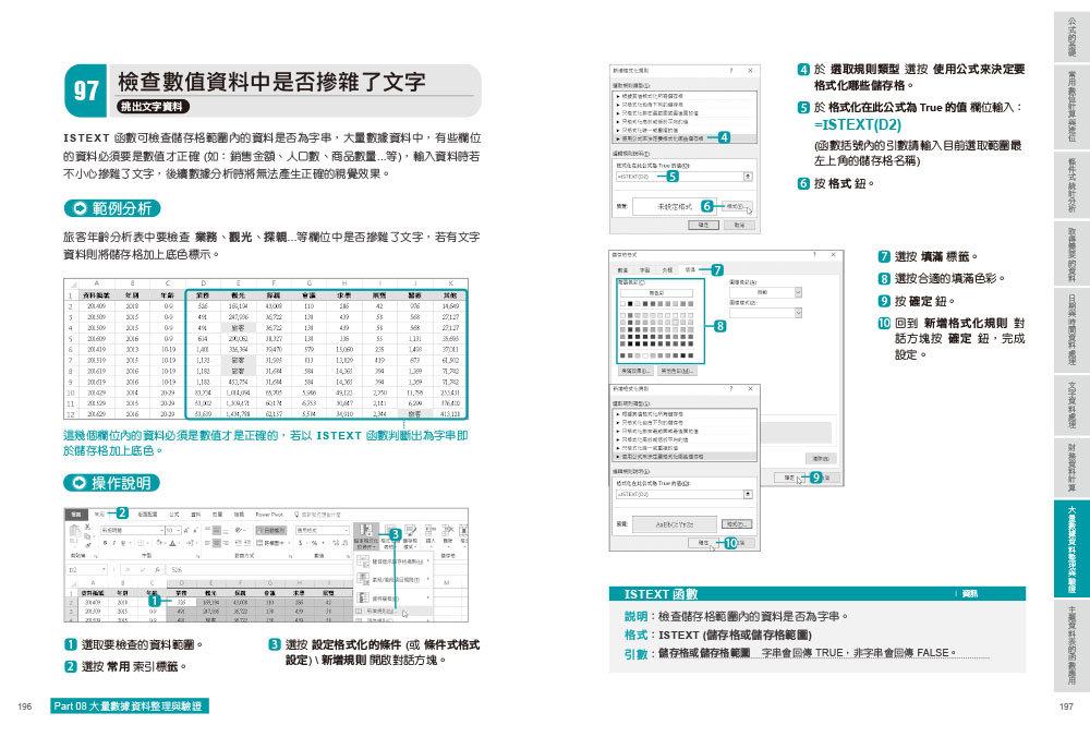 翻倍效率工作術 -- 不會就太可惜的 Excel 必學函數, 3/e (大數據時代必備的資料統計整理與運算力)-preview-6