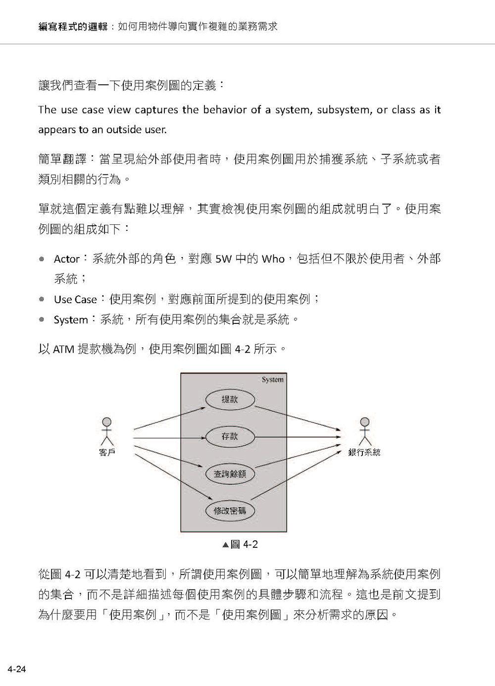編寫程式的邏輯:如何用物件導向實作複雜的業務需求-preview-4