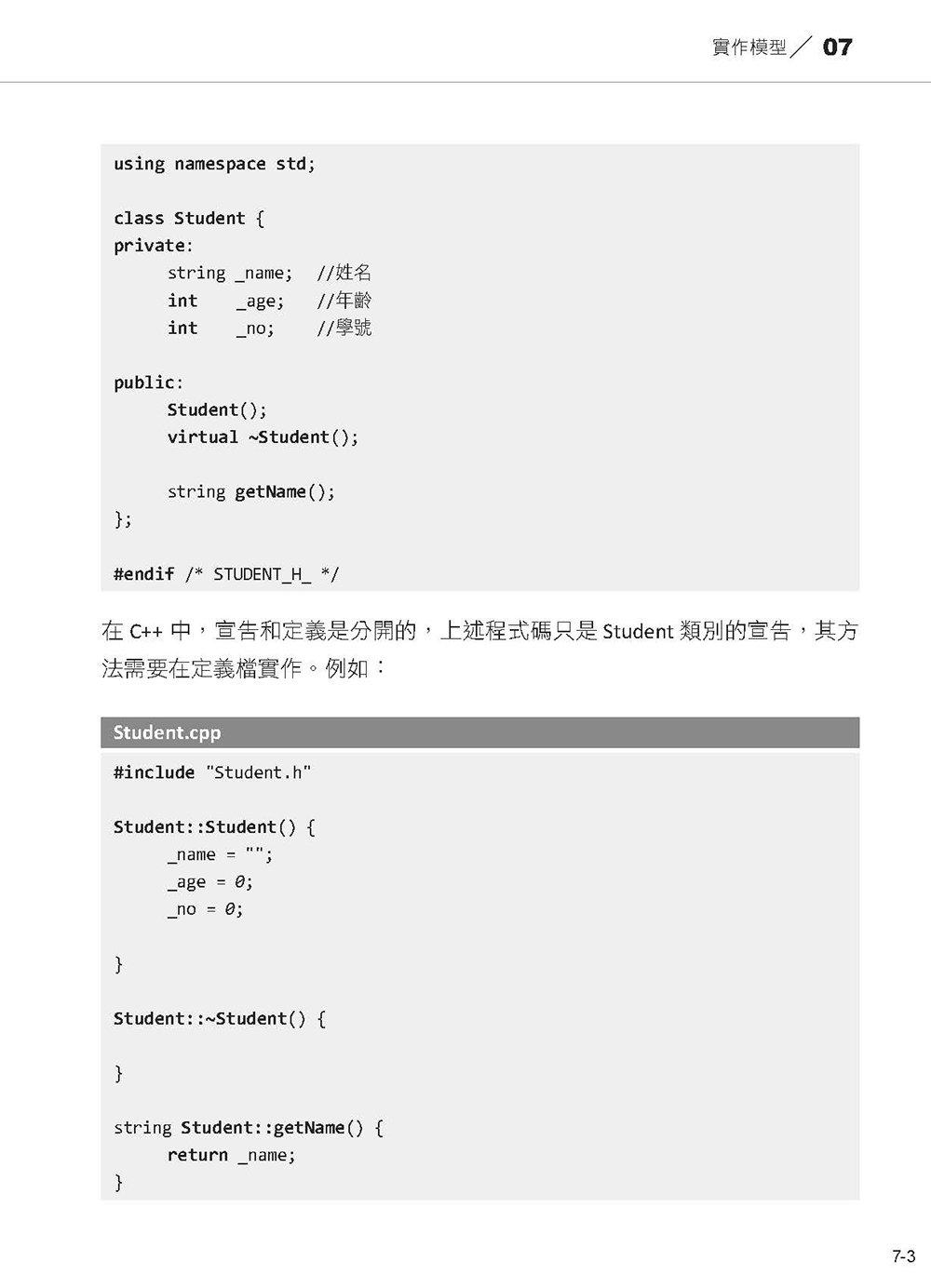 編寫程式的邏輯:如何用物件導向實作複雜的業務需求-preview-13