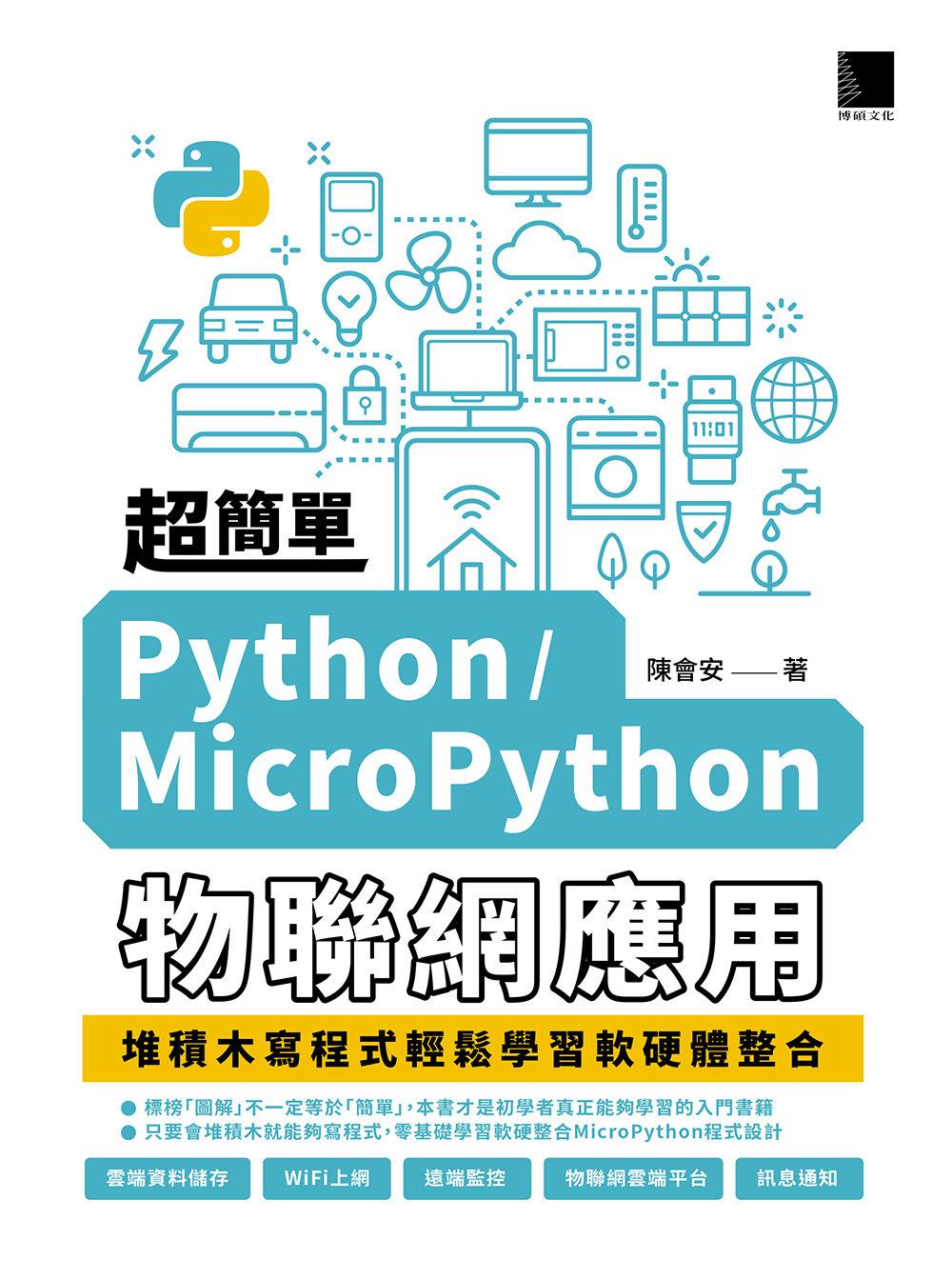 超簡單 Python / MicroPython 物聯網應用:堆積木寫程式輕鬆學習軟硬體整合-preview-1