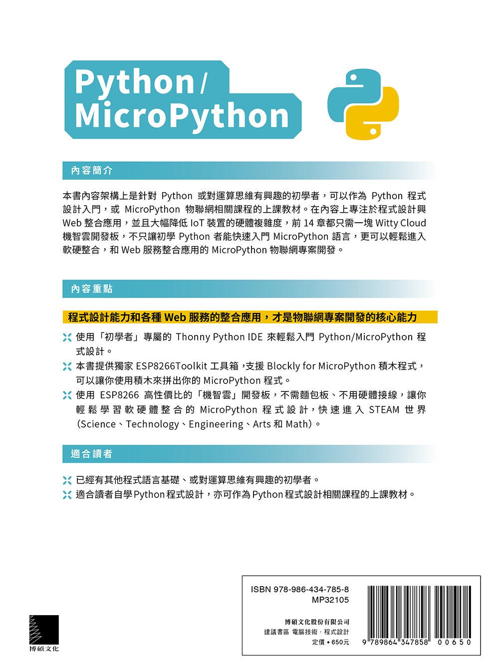 超簡單 Python / MicroPython 物聯網應用:堆積木寫程式輕鬆學習軟硬體整合-preview-14
