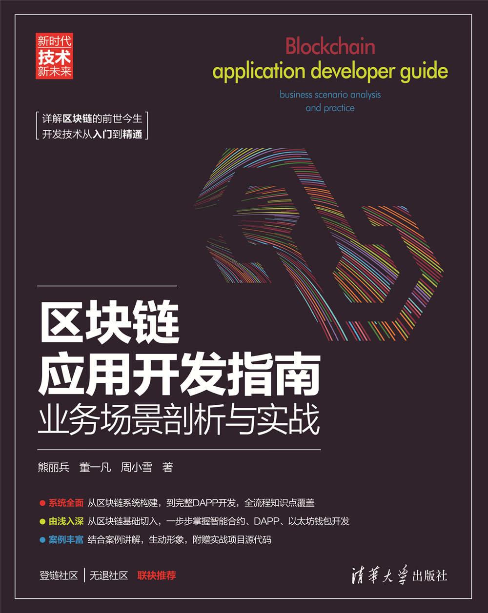 區塊鏈應用開發指南:業務場景剖析與實戰-preview-1