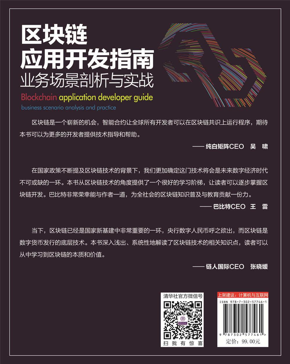 區塊鏈應用開發指南:業務場景剖析與實戰-preview-2