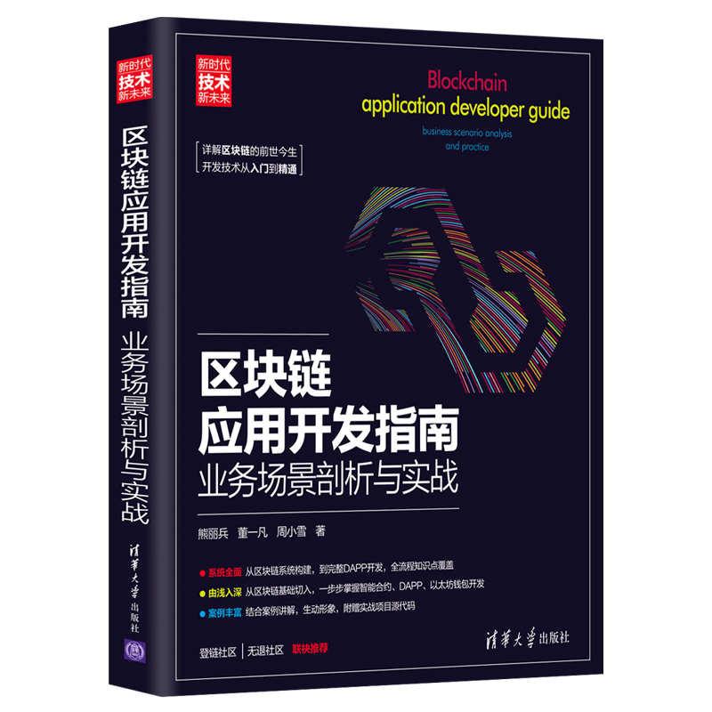區塊鏈應用開發指南:業務場景剖析與實戰-preview-3