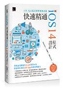 iOS App 程式開發實務攻略:快速精通 iOS 14 程式設計-preview-1