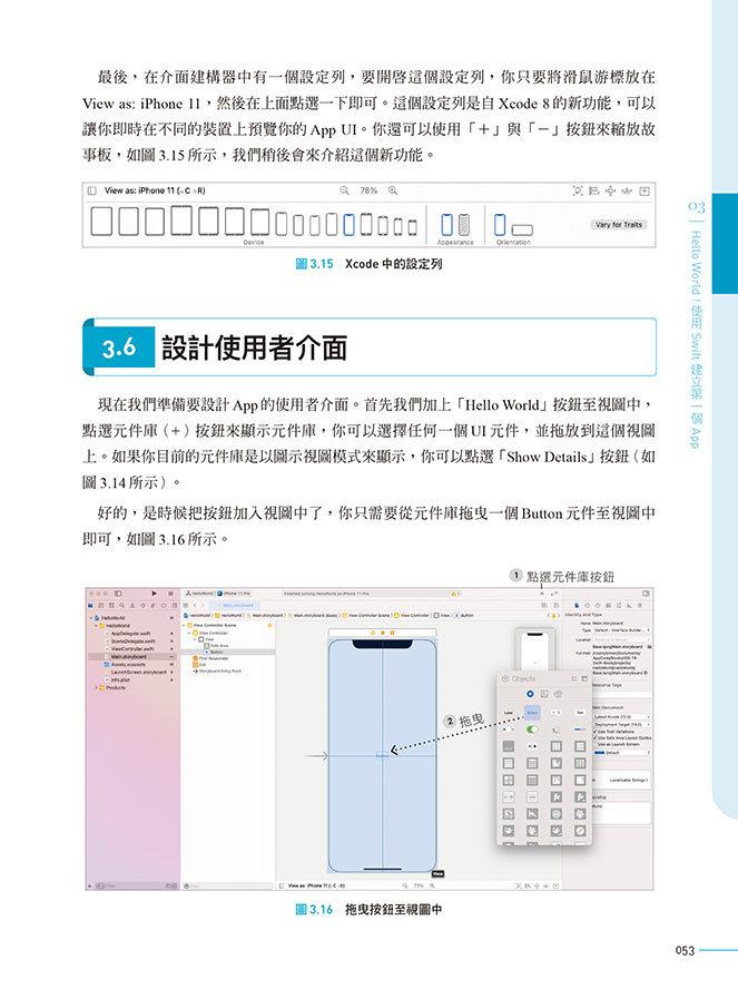 iOS App 程式開發實務攻略:快速精通 iOS 14 程式設計-preview-2