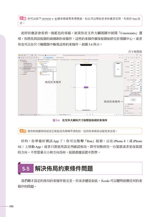iOS App 程式開發實務攻略:快速精通 iOS 14 程式設計-preview-3