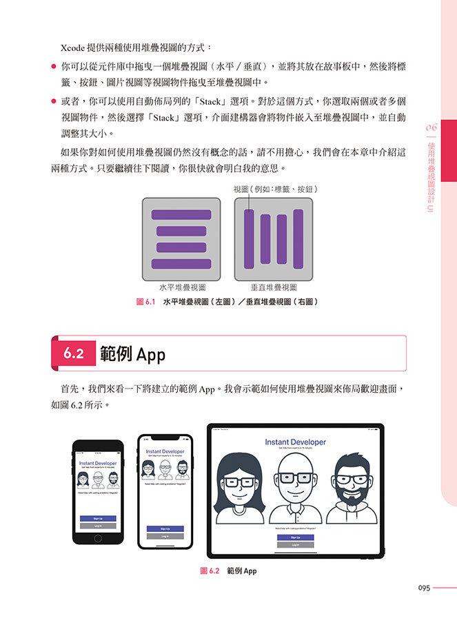 iOS App 程式開發實務攻略:快速精通 iOS 14 程式設計-preview-4