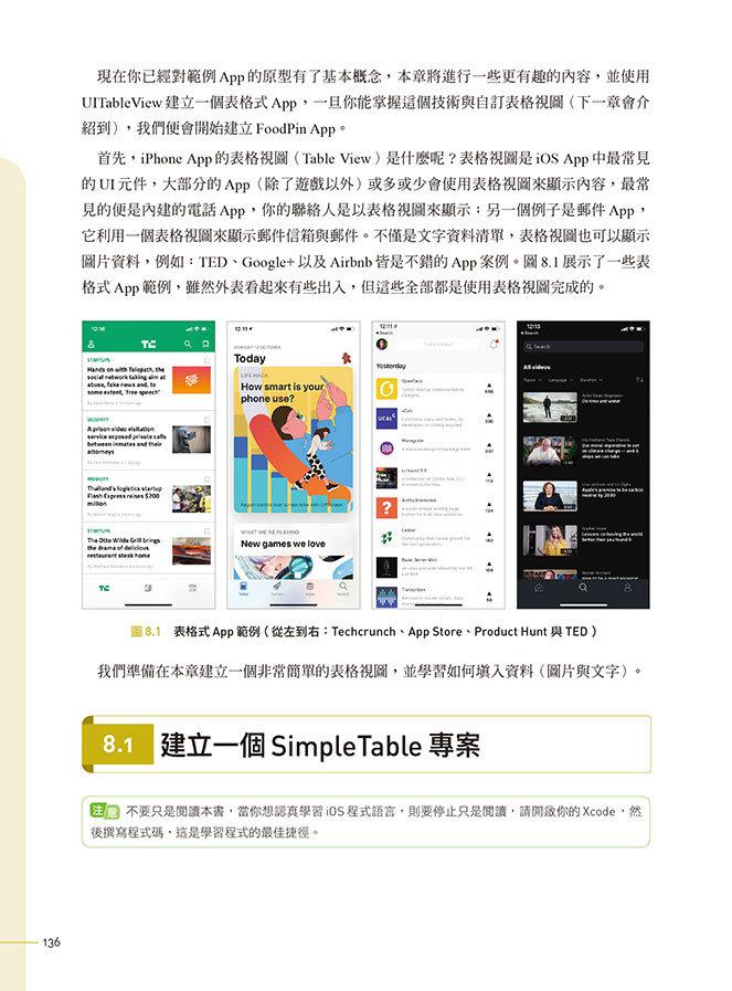 iOS App 程式開發實務攻略:快速精通 iOS 14 程式設計-preview-5