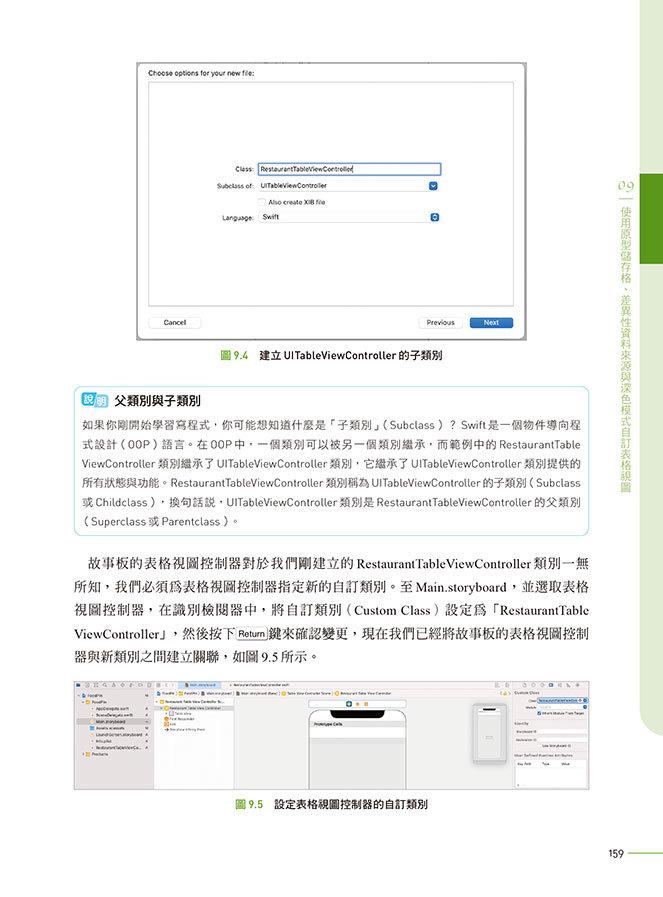 iOS App 程式開發實務攻略:快速精通 iOS 14 程式設計-preview-6