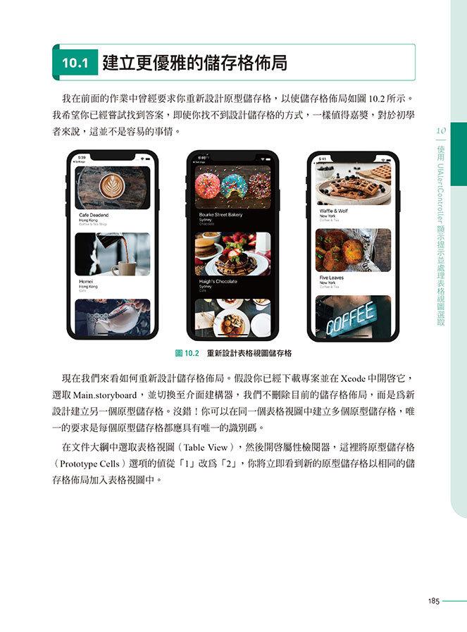 iOS App 程式開發實務攻略:快速精通 iOS 14 程式設計-preview-7
