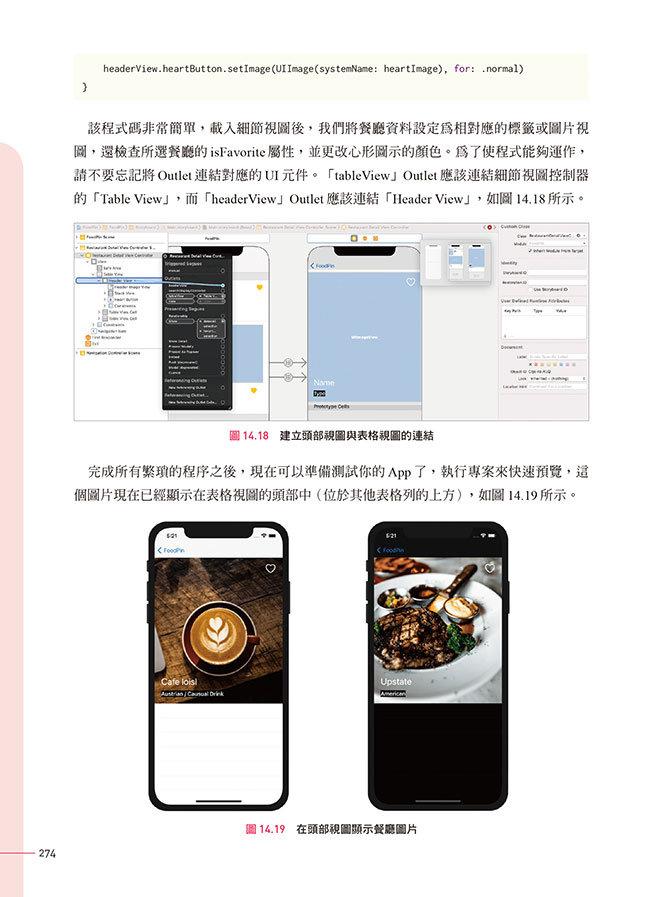 iOS App 程式開發實務攻略:快速精通 iOS 14 程式設計-preview-11