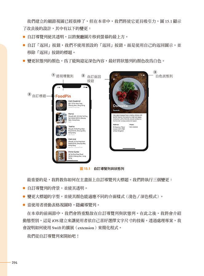 iOS App 程式開發實務攻略:快速精通 iOS 14 程式設計-preview-12