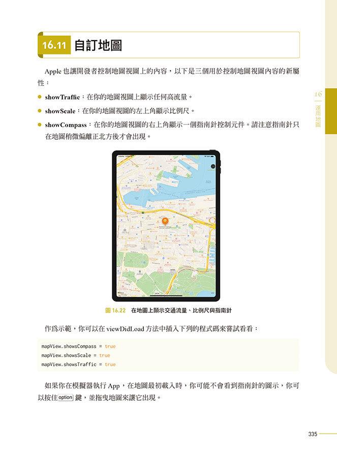iOS App 程式開發實務攻略:快速精通 iOS 14 程式設計-preview-13
