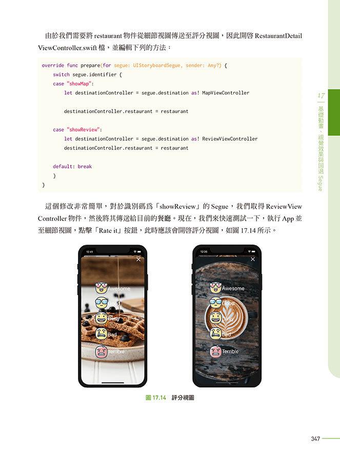 iOS App 程式開發實務攻略:快速精通 iOS 14 程式設計-preview-14