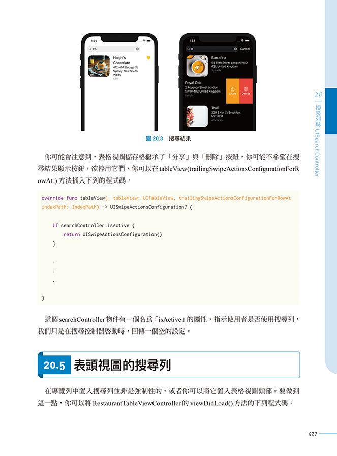 iOS App 程式開發實務攻略:快速精通 iOS 14 程式設計-preview-17