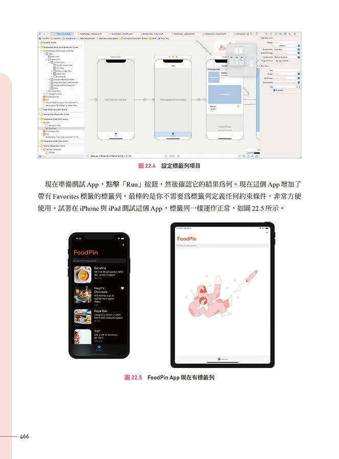 iOS App 程式開發實務攻略:快速精通 iOS 14 程式設計-preview-19