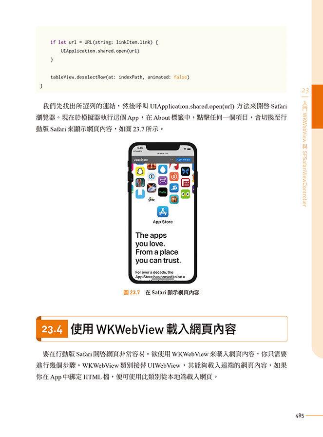 iOS App 程式開發實務攻略:快速精通 iOS 14 程式設計-preview-20