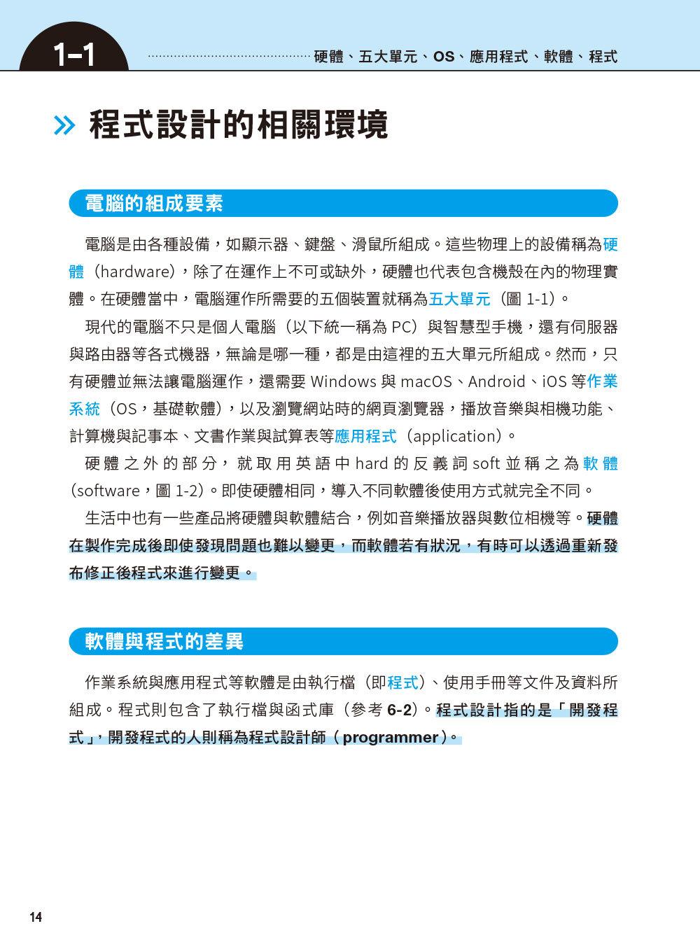 圖解程式設計的技術與知識-preview-1