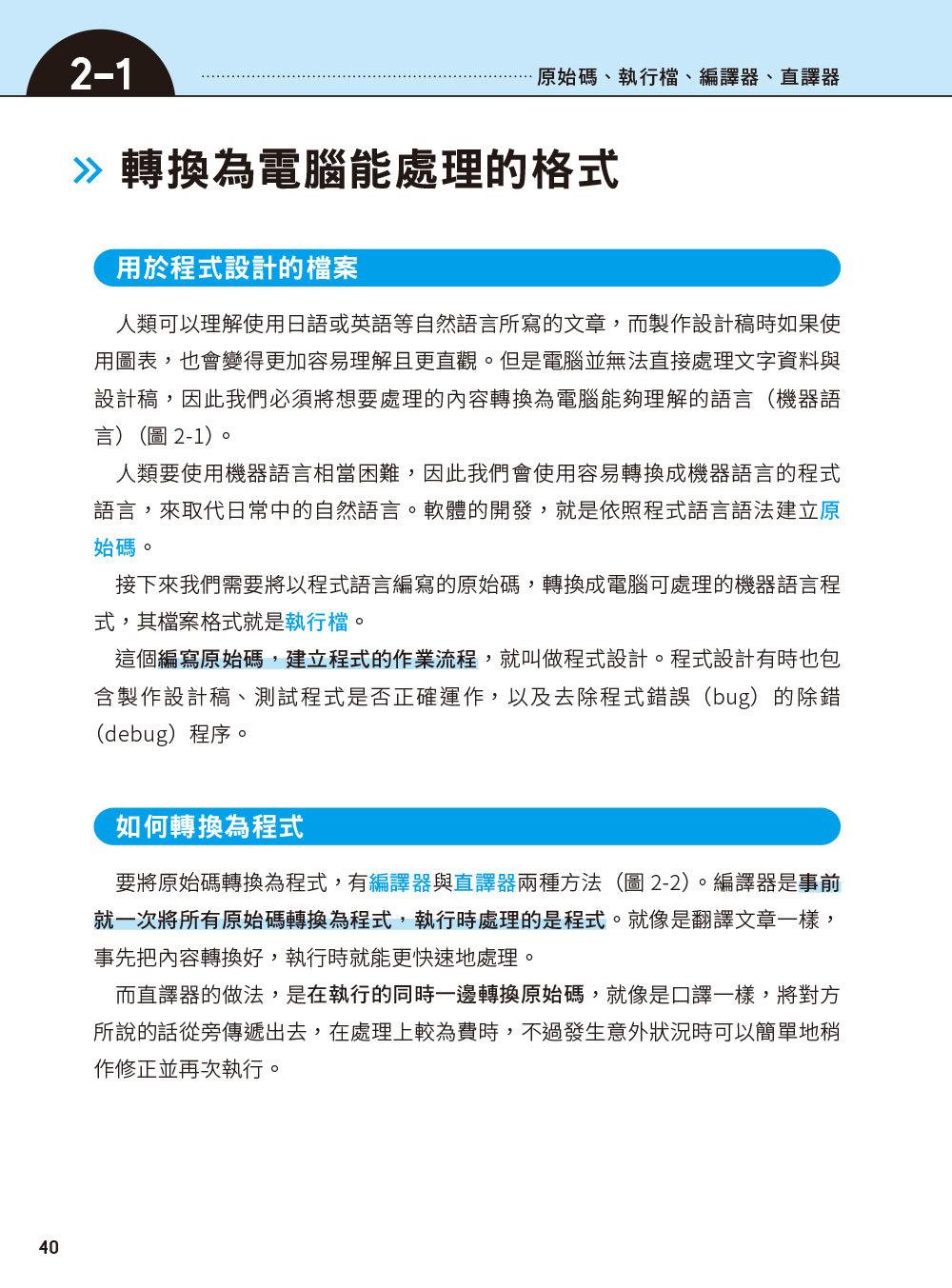 圖解程式設計的技術與知識-preview-4