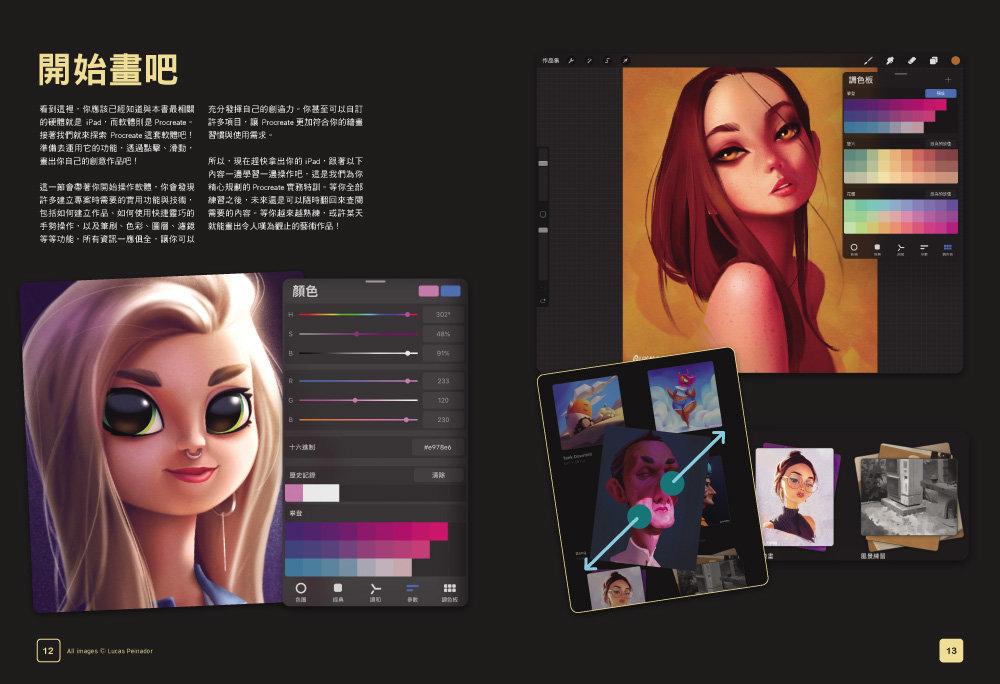 向藝術大師學 Procreate:有 iPad 就能畫!初學者也能上手的 Procreate 插畫課 (Beginner's Guide to Digital Painting in Procreate: How to Create Art on an iPad)-preview-1