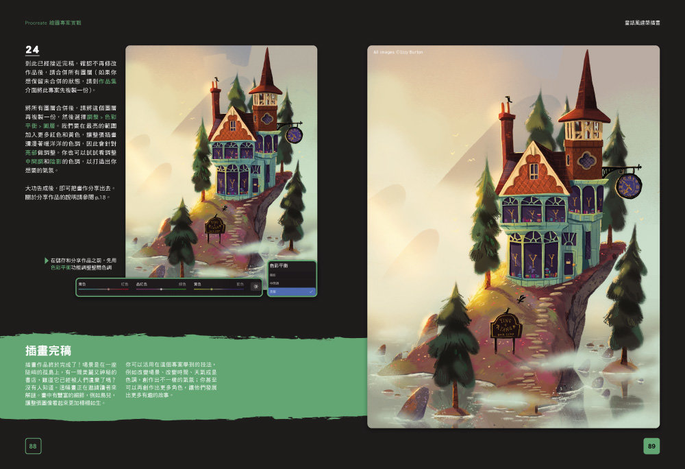 向藝術大師學 Procreate:有 iPad 就能畫!初學者也能上手的 Procreate 插畫課 (Beginner's Guide to Digital Painting in Procreate: How to Create Art on an iPad)-preview-2
