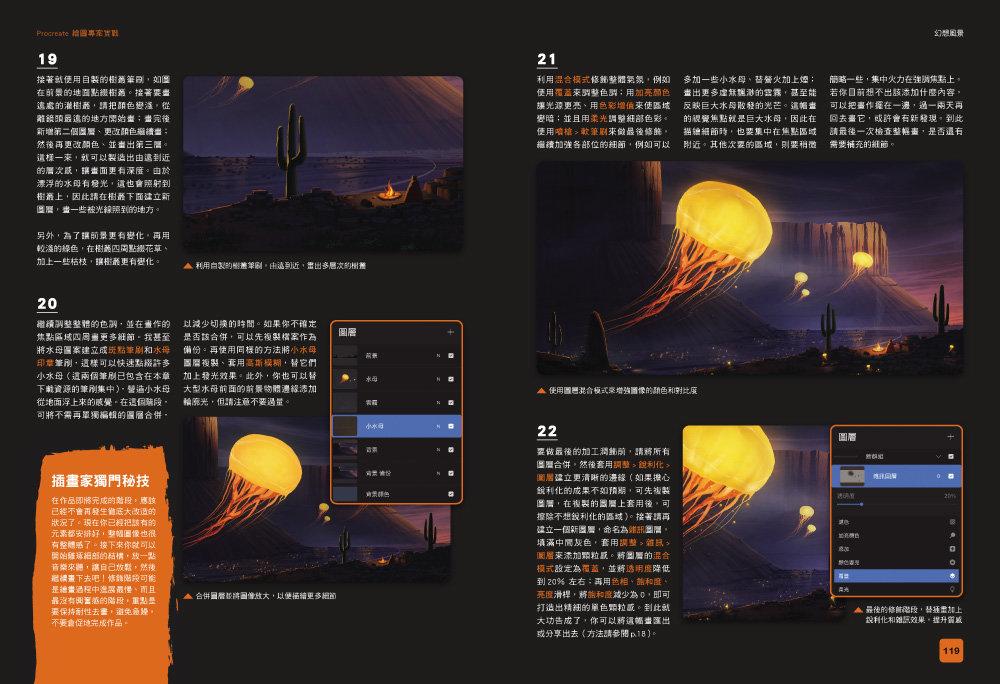 向藝術大師學 Procreate:有 iPad 就能畫!初學者也能上手的 Procreate 插畫課 (Beginner's Guide to Digital Painting in Procreate: How to Create Art on an iPad)-preview-4