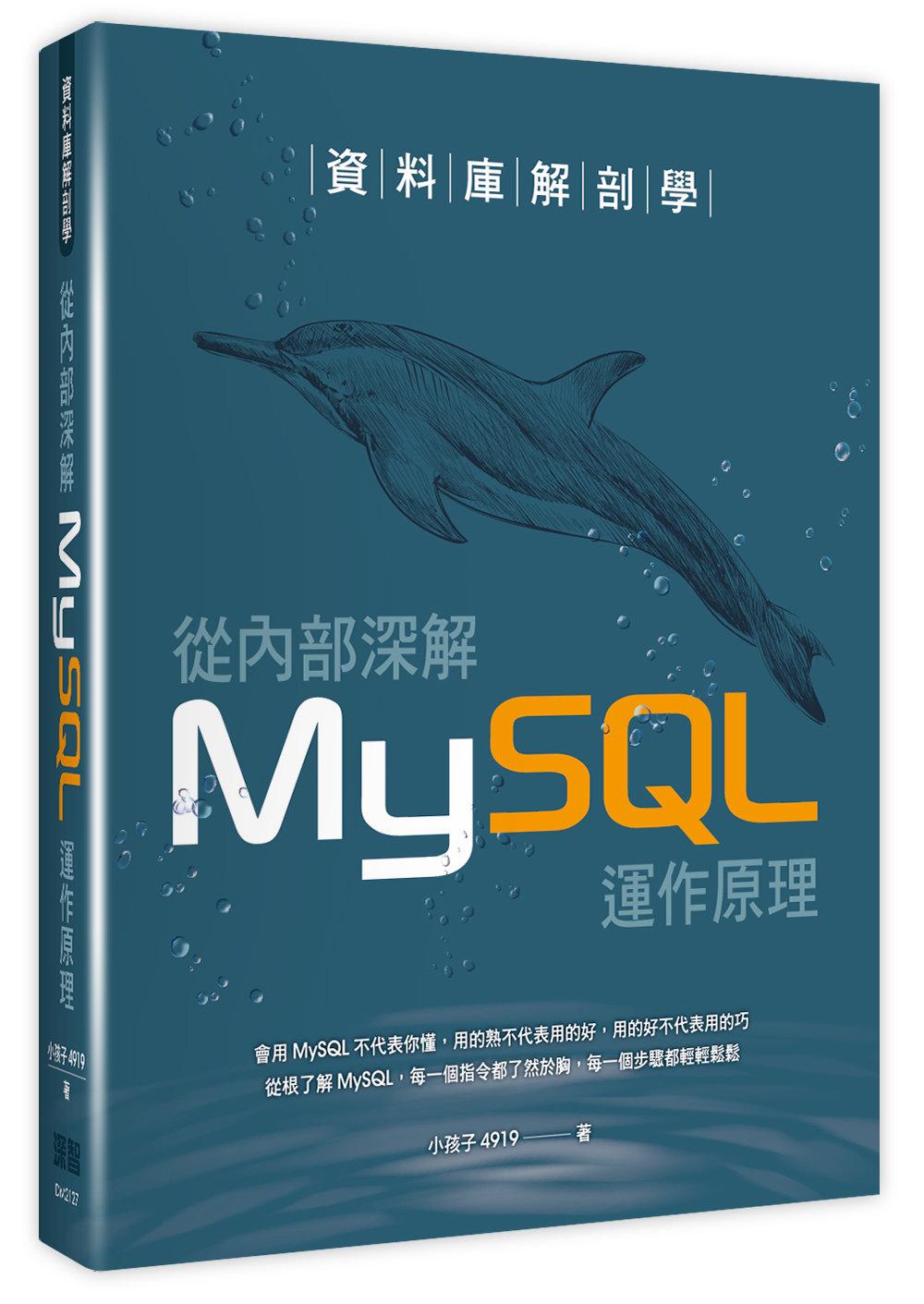 資料庫解剖學:從內部深解 MySQL 運作原理-preview-1