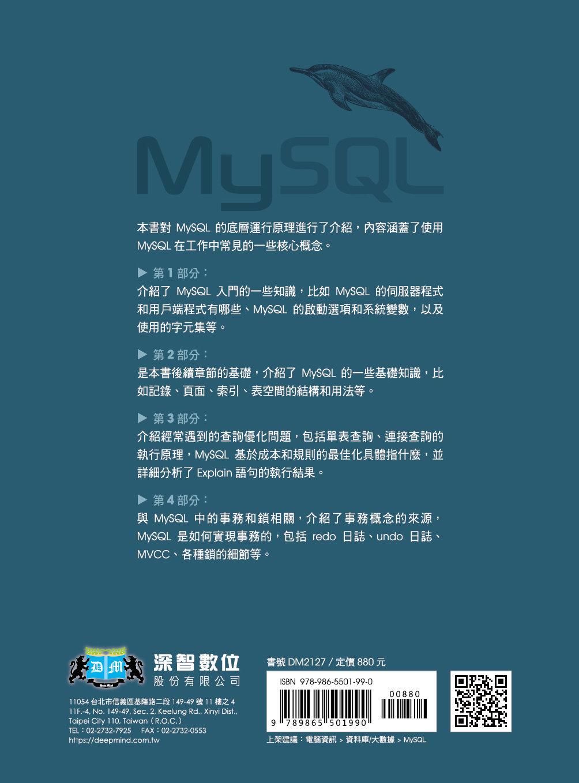 資料庫解剖學:從內部深解 MySQL 運作原理-preview-17