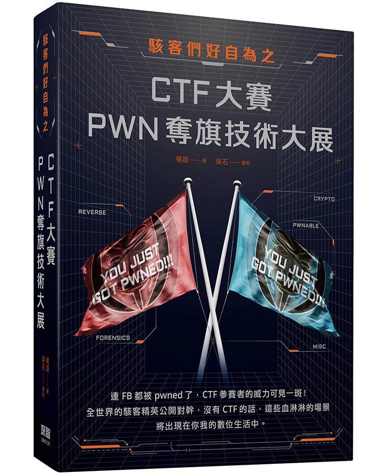 駭客們好自為之:CTF 大賽 PWN 奪旗技術大展-preview-1
