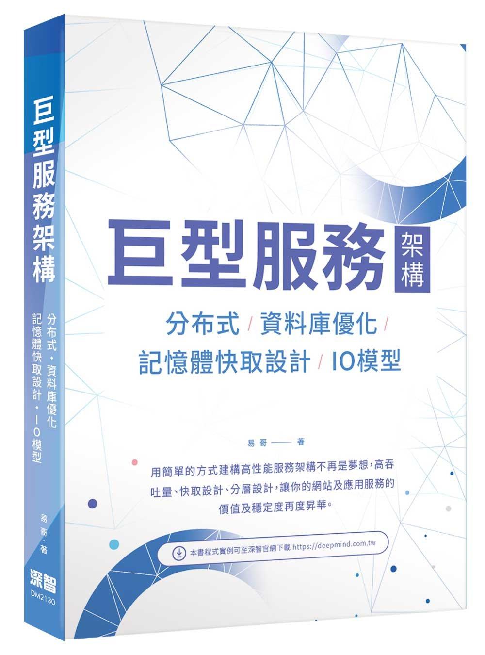 巨型服務架構:分布式/資料庫優化/記憶體快取設計/IO模型-preview-1