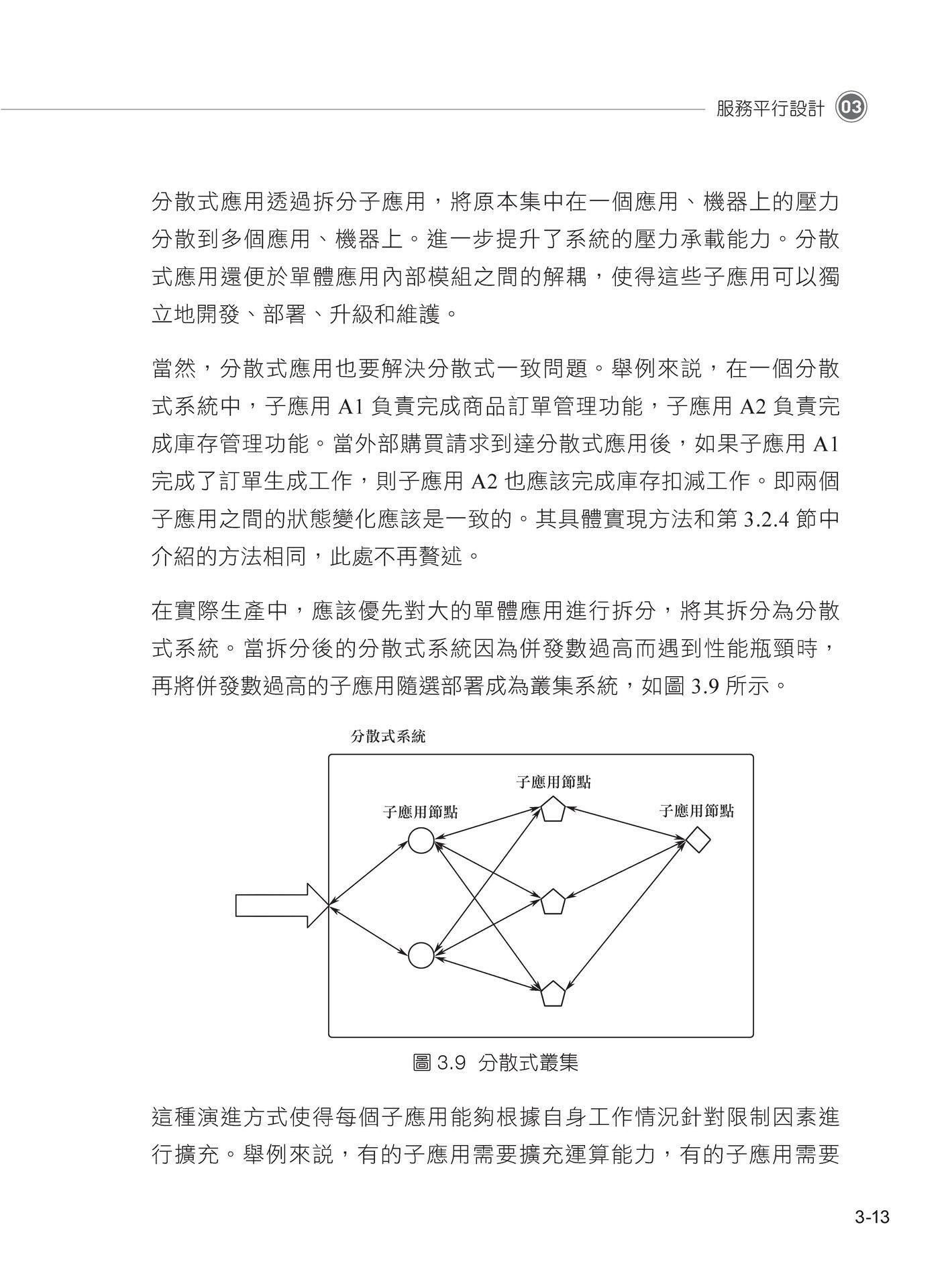 巨型服務架構:分布式/資料庫優化/記憶體快取設計/IO模型-preview-8