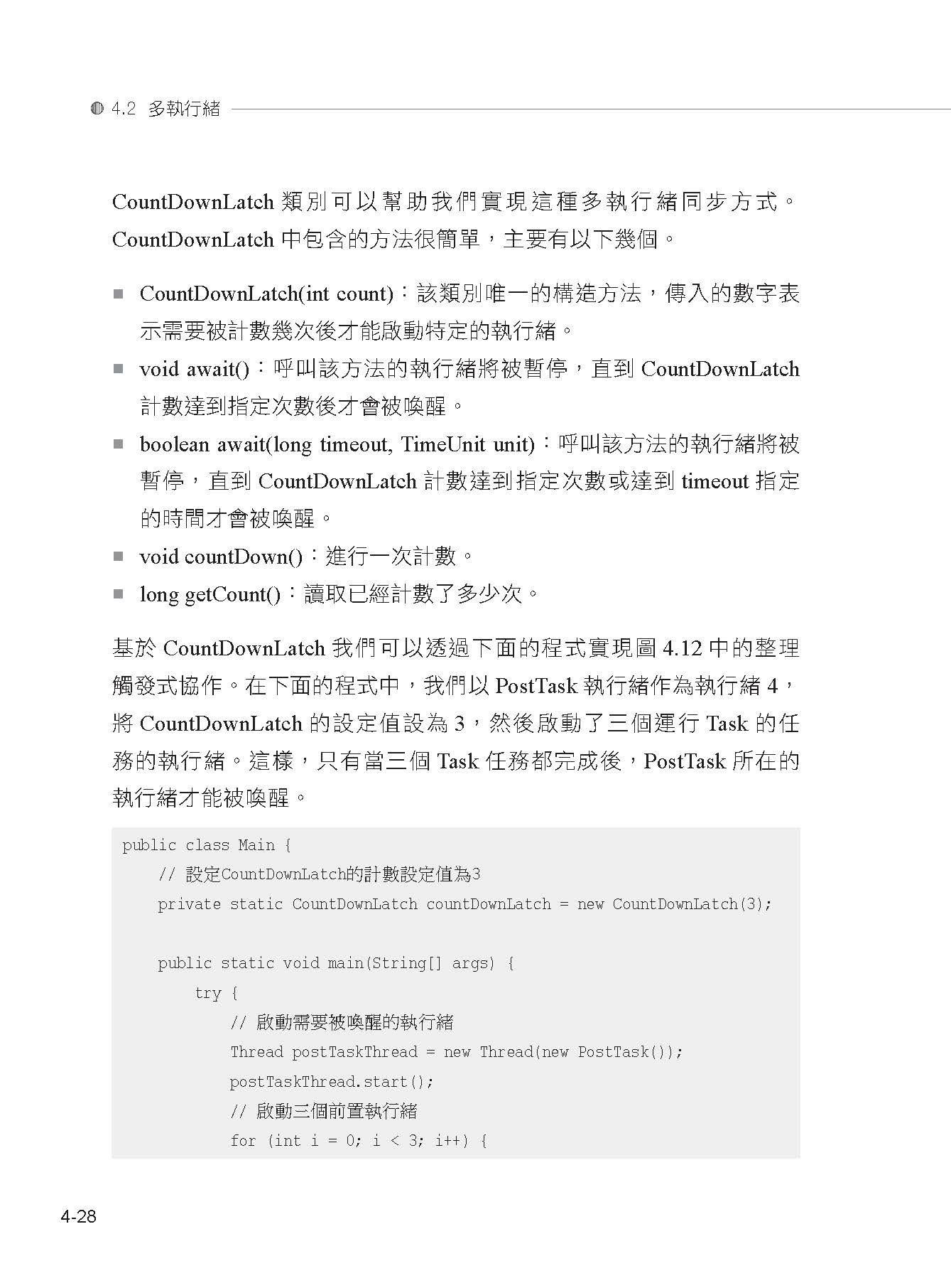 巨型服務架構:分布式/資料庫優化/記憶體快取設計/IO模型-preview-10