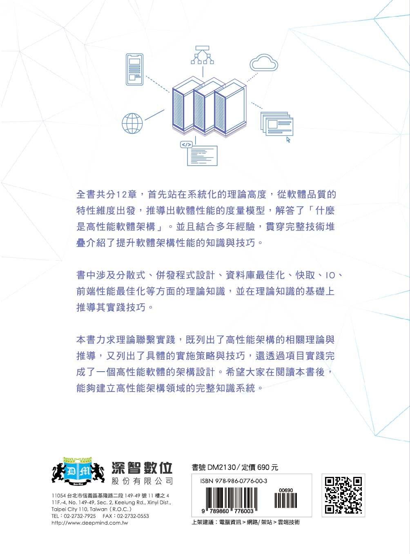 巨型服務架構:分布式/資料庫優化/記憶體快取設計/IO模型-preview-17