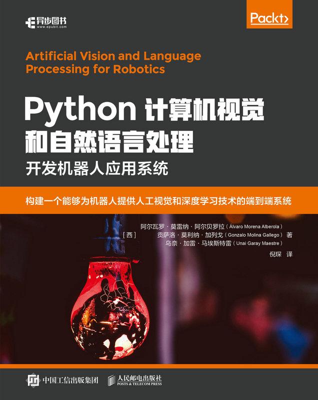 Python 電腦視覺和自然語言處理 開發機器人應用系統 (Artificial Vision and Language Processing for Robotics)-preview-1