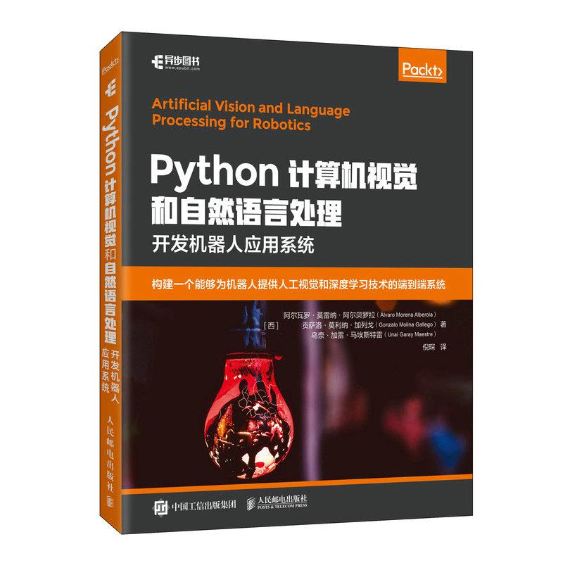Python 電腦視覺和自然語言處理 開發機器人應用系統 (Artificial Vision and Language Processing for Robotics)-preview-2