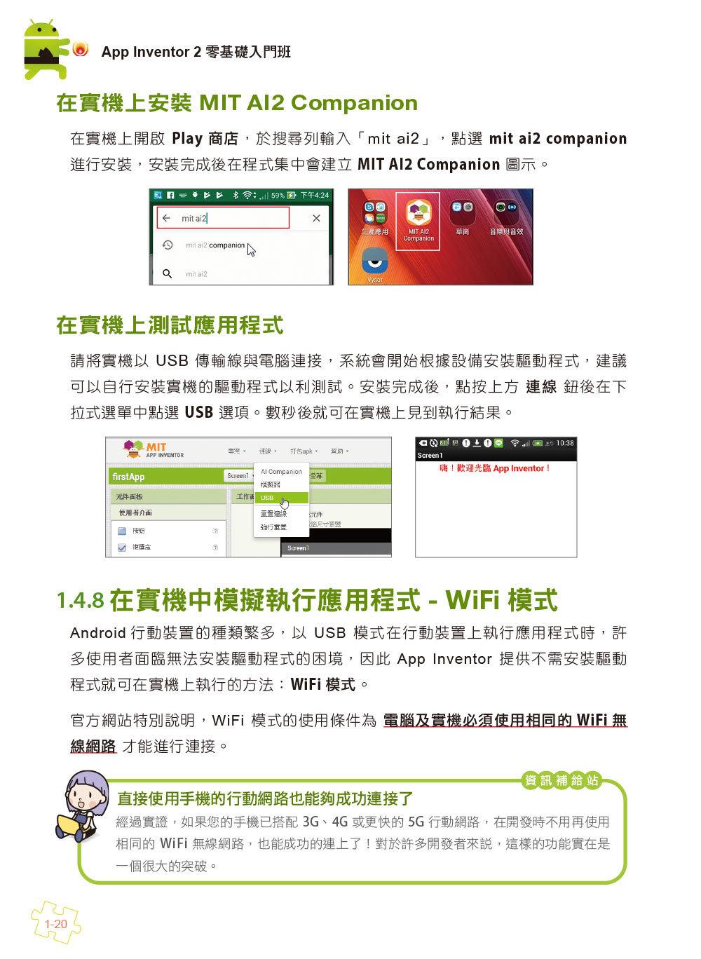 手機應用程式設計超簡單 -- App Inventor 2 零基礎入門班 (中文介面第五版)(附APP實戰影音/範例)-preview-1