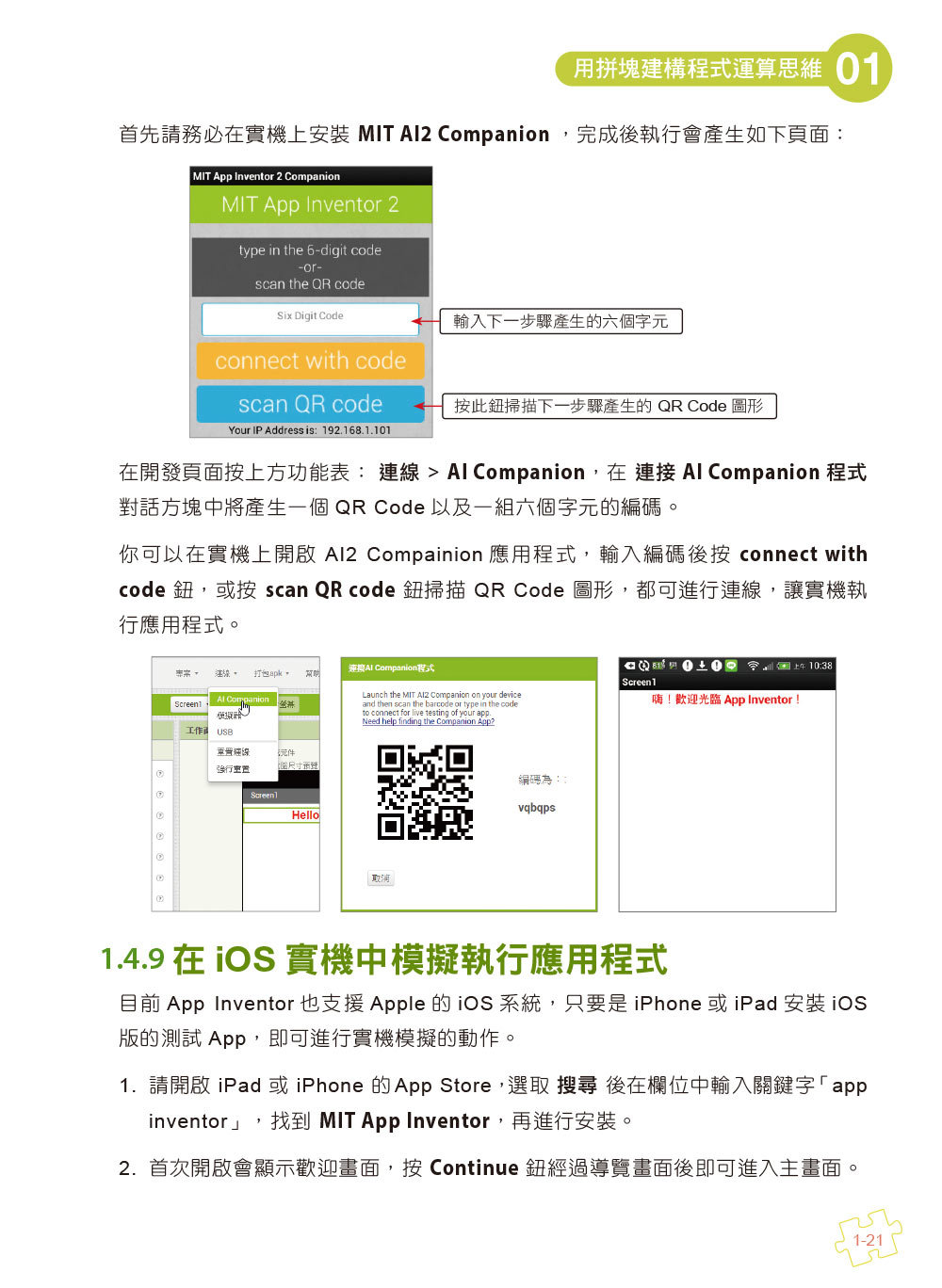 手機應用程式設計超簡單 -- App Inventor 2 零基礎入門班 (中文介面第五版)(附APP實戰影音/範例)-preview-2