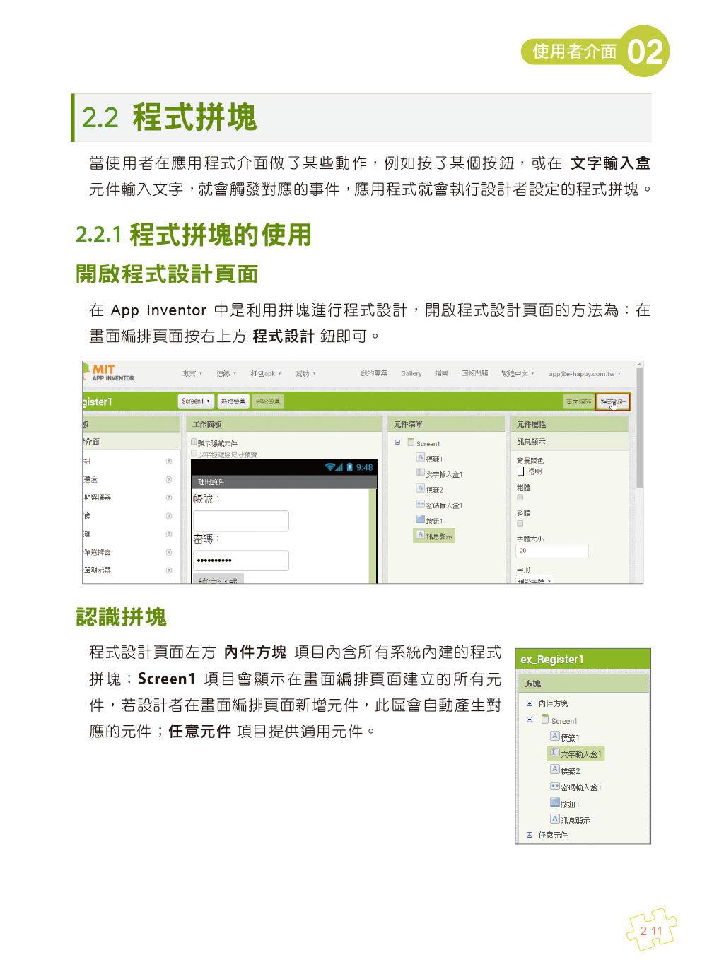手機應用程式設計超簡單 -- App Inventor 2 零基礎入門班 (中文介面第五版)(附APP實戰影音/範例)-preview-3