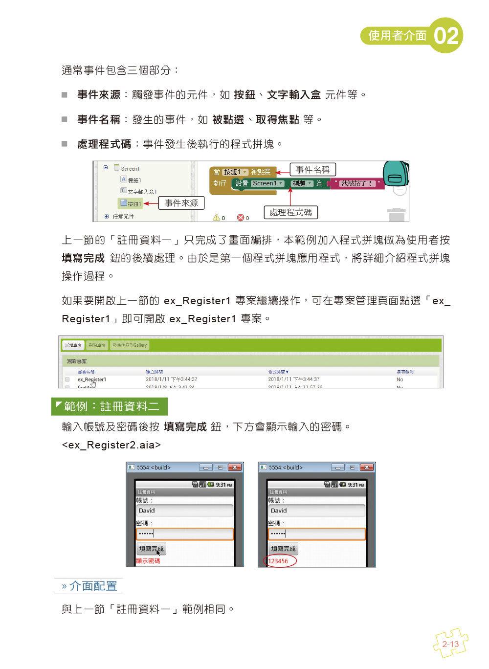手機應用程式設計超簡單 -- App Inventor 2 零基礎入門班 (中文介面第五版)(附APP實戰影音/範例)-preview-5