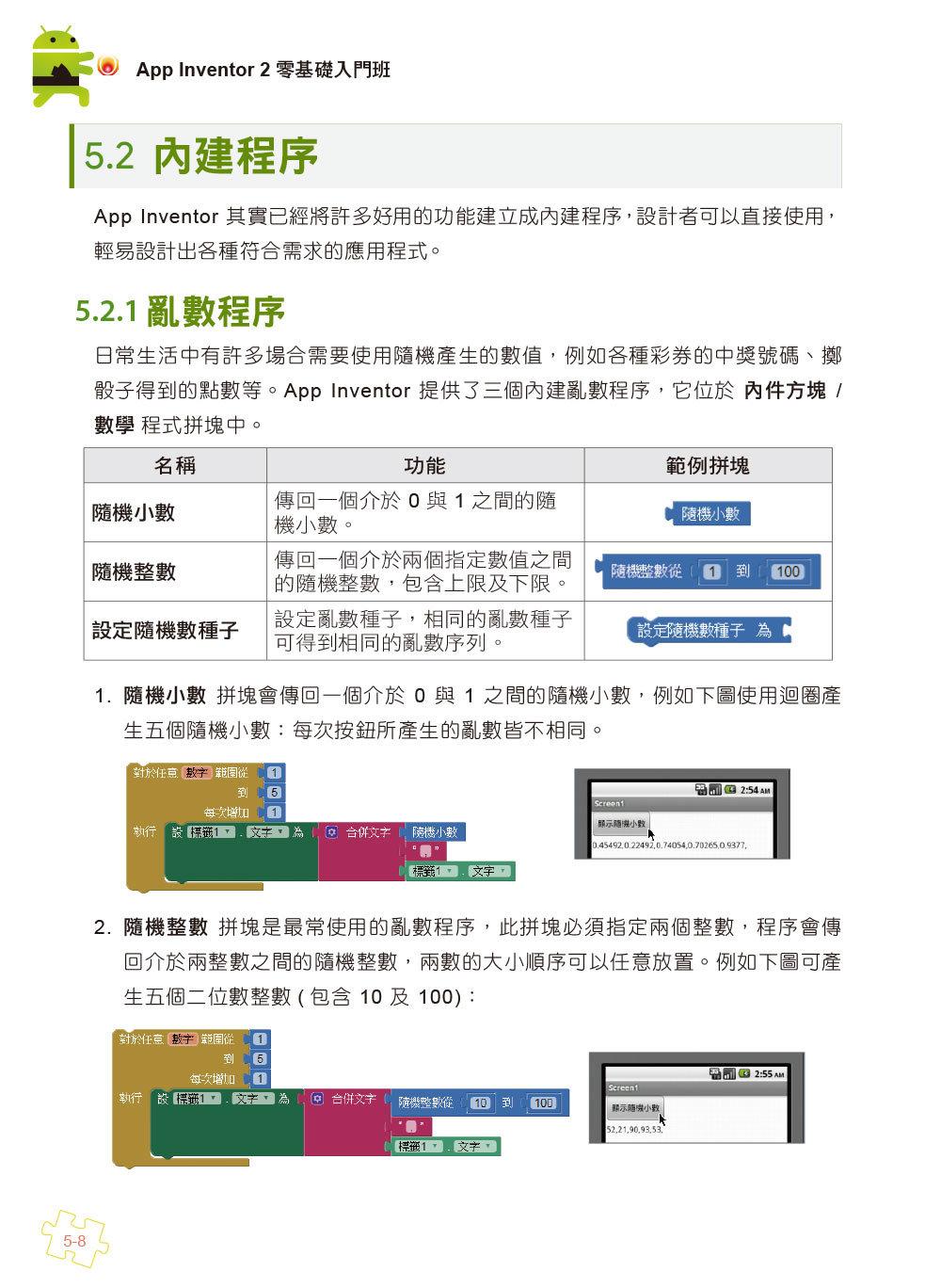 手機應用程式設計超簡單 -- App Inventor 2 零基礎入門班 (中文介面第五版)(附APP實戰影音/範例)-preview-6